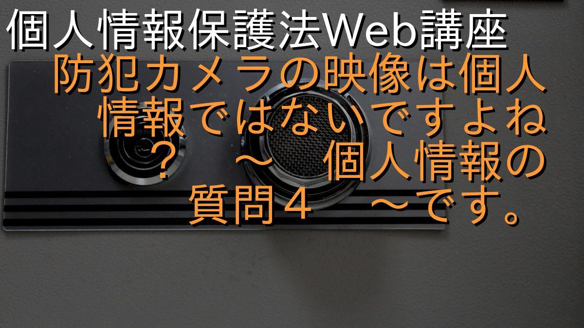 個人情報保護法Web講座