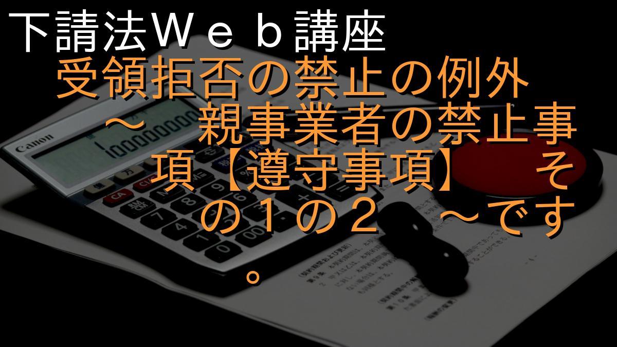下請法Web講座