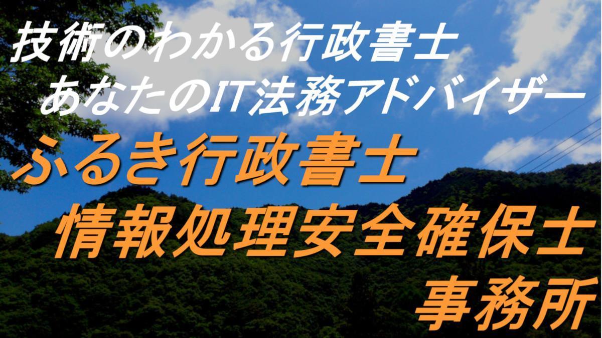 ふるき行政書士事務所