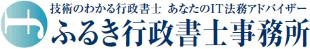 IT法務アドバイザー ふるき行政書士事務所