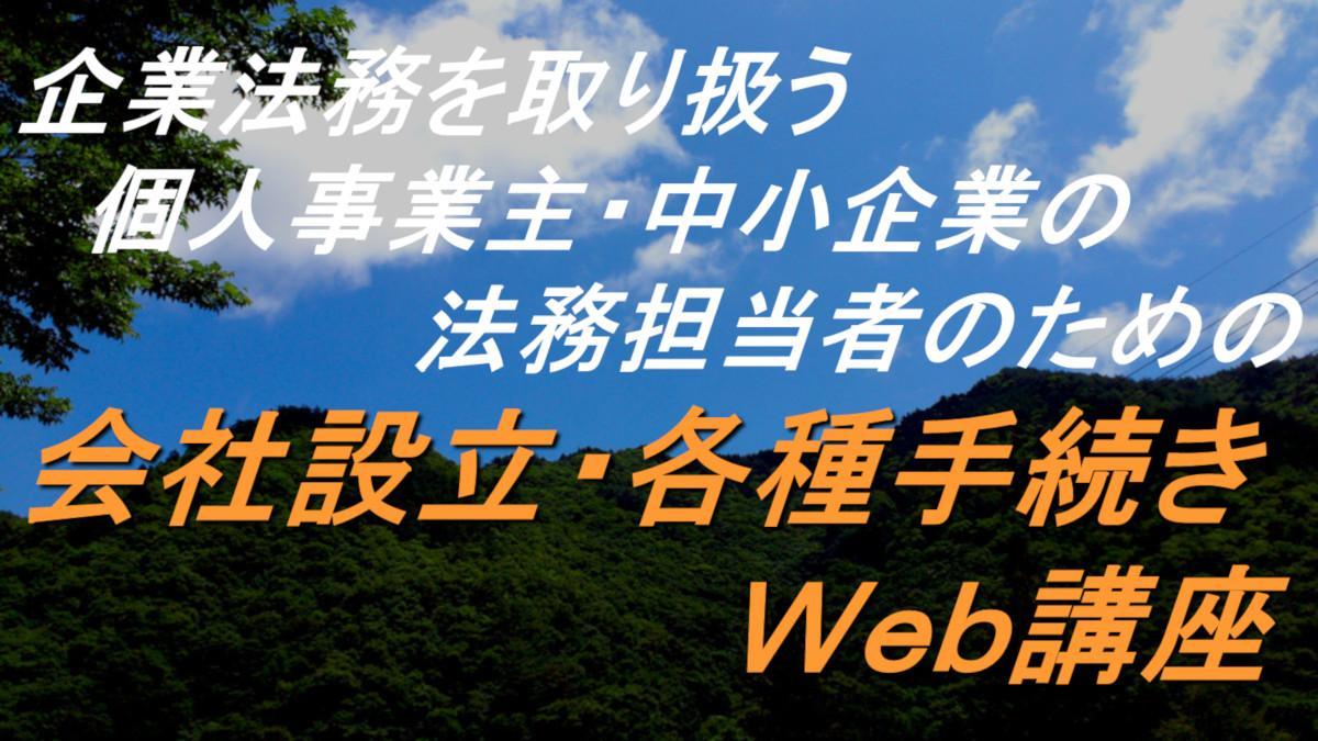 会社設立・各種手続きWeb講座