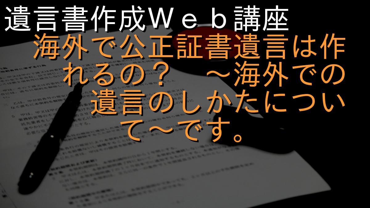 遺言書作成Web講座
